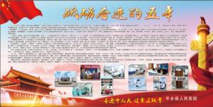 前进中的平乡县人民医院